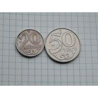 Лот # 95: Казахстан: 20 тенге 2006, 50 тенге 2007