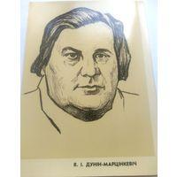 В.І.Дунін-Марцінкевіч. Сэрыя: Беларускія пісьменнікі, 1963 г.