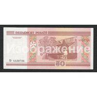 Беларусь 50 рублей 2000 года серия Нг