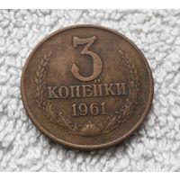 3 копейки 1961 СССР #19