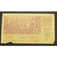 Лотерейный билет БССР Тираж 1 (09.02.1973)