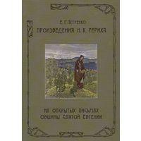 Произведения Рериха на открытках Св.Евгении - CD