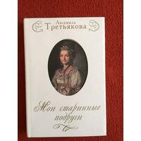 Людмила Третьякова. Мои старинные подруги