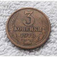 3 копейки 1978 СССР #02