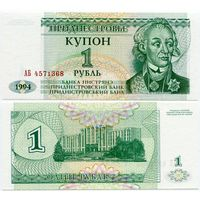 Приднестровье. 1 рубль (образца 1994 года, P16, UNC) [серия АБ]