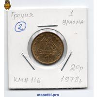Греция 1 драхма 1978 года.