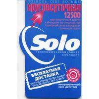 Интернет-карта Solo  12500 б/у пластик