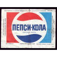 Этикетка Пепси-Кола Новоросийск