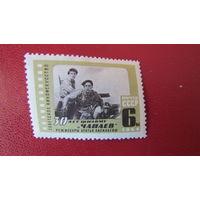 CCCР 1964г. 30-летие кинофильма ''Чапаев''