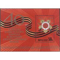 СССР 1985. Блок. 40-летие победы. (#5622) MNH