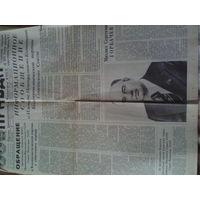Газета павда 12 марта 1985 уход Черненко