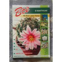 Всё о кактусах