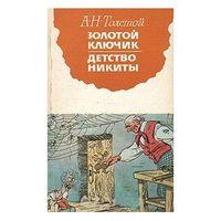 Алексей Толстой. Золотой ключик. Детство Никиты