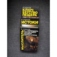 Три книги М.Алданова
