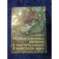 """К. Шариков """"Необыкновенные явления в растительном и животном мире"""" 1978 год"""
