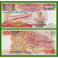 [КОПИЯ] Сингапур 10 000 долларов 1987г. (серия Корабли)