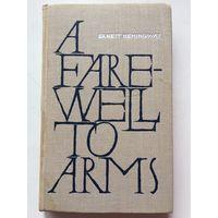 Хемингуэй Прощай, оружие! на английском языке