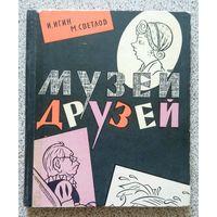 И. Игин М. Светлов Музей друзей (шаржи и эпиграммы) 1962