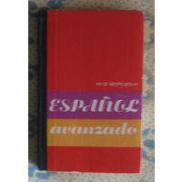 Испанский язык: второй этап обучения (М. Г. Горохова, 1974 г.)