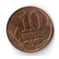 10 копеек 2010 ММД М РФ Россия