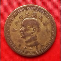 56-03 Тайвань, 5 чао (цзяо, джао) 1954 г. Единственное предложение монеты данного типа на АУ