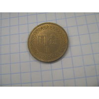 Тайвань 1 доллар 1981г.y551