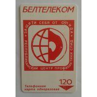 Телефонная карточка .Беларусь. 2000 год.
