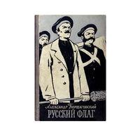 Александр Борщаговский . РУССКИЙ ФЛАГ.
