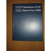 Яков Самсонов, Арис Туринге Самоцветы СССР / Gems of the USSR