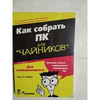 """Книга Чебмерс """"Как собрать ПК для чайников"""""""