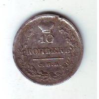 10 копеек 1820 г.