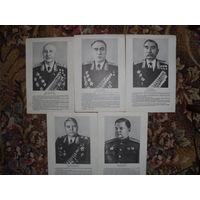 Полководцы и военачальники В.О.в..41 фотопортрет и краткая биография.