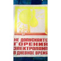 Плакат производственеый. СССР.