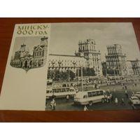 Почтовая открытка. 1967 года. Минск. Привокзальная площадь. Юбилейная