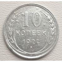 СССР 10 копеек 1927, серебро
