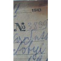 Бумага с окупации Бреста 1943