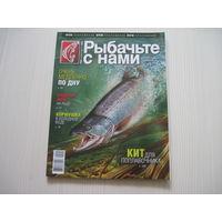 "Журнал ""Рыбачьте с нами"""