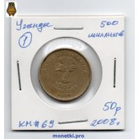 Уганда 500 шиллингов 2008 год - 1