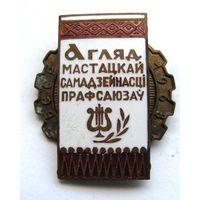 1963 г. Смотр художественной самодеятельности профсоюзов.