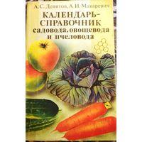 Каледнарь-справочник садовода,овощевода и пчеловода