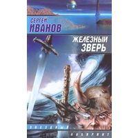 """Сергей Иванов  """"Железный зверь"""""""