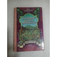 """Книга для детей о природе. Ю.Аракчеев """"В стране синих махаонов"""" 1985 г."""
