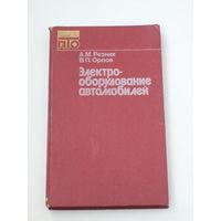 А.М. Резник. Электро-оборудование автомобилей, учебник для средних ПТУ