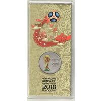25 рублей 2018 Чемпионат мира по футболу Кубок Цветная в блистере