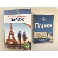 Париж карманный путеводитель Lonely Planet c картой