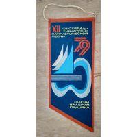 Вымпел 12 Грушинского фестиваля туристко-патриотической песни. 1979 г.