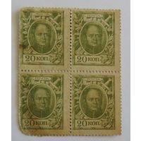 Деньги-марки 20 копеек 1915г. Россия. 4 шт.