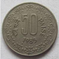 Индия 50 пайс 1985 отметка монетного двора под цифрой 1 - Тэджон, Южная Корея
