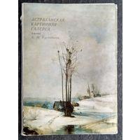 "Набор открыток ""Астраханская картинная галерея"" 16 откр. 1978 г."