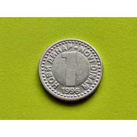 Югославия. 1 новый динар 1996. Брак заготовки + многочисленная выкрошка штемпелей.